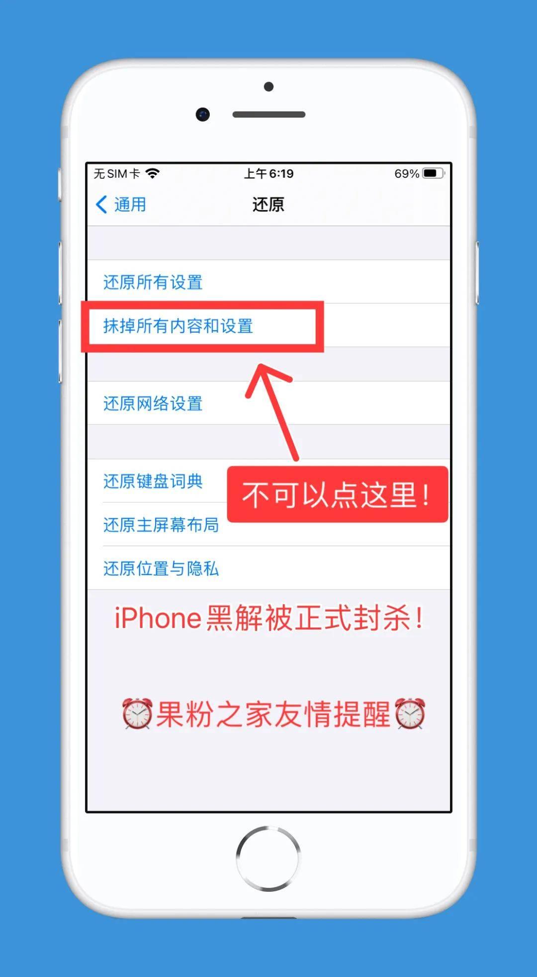 蘋果全網封殺有鎖iPhone!為iPhone 13讓路嗎?