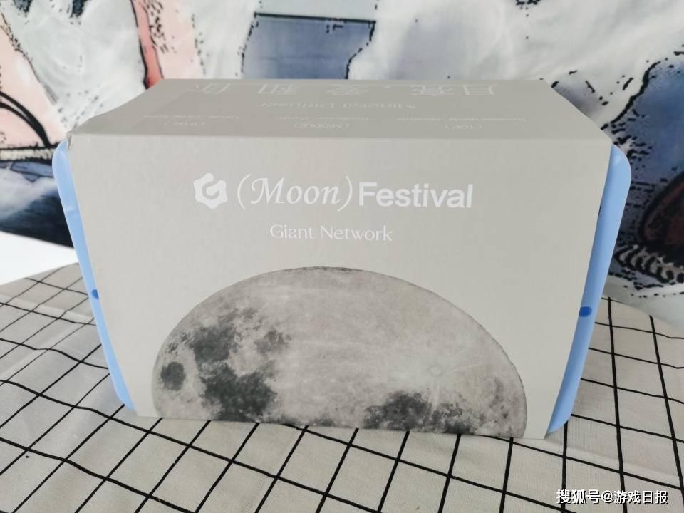 2021年游戏日报中秋礼盒开箱之巨人网络: 你的月光甜心
