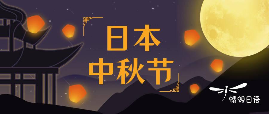 佛山蜻蛉日语|日本文化习俗之日本中秋节