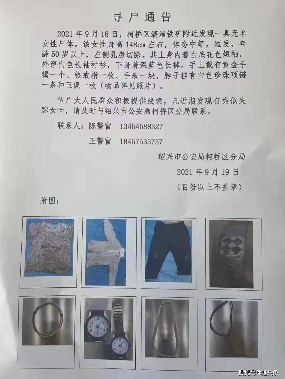 柯桥警方通告:发现一具无名女尸,请提供线索