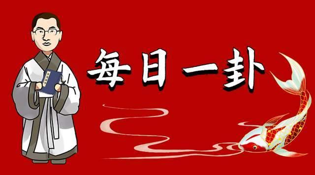 """2021.9.23 周三:卦象"""" 无妄"""";奇门局""""静守为吉""""!"""