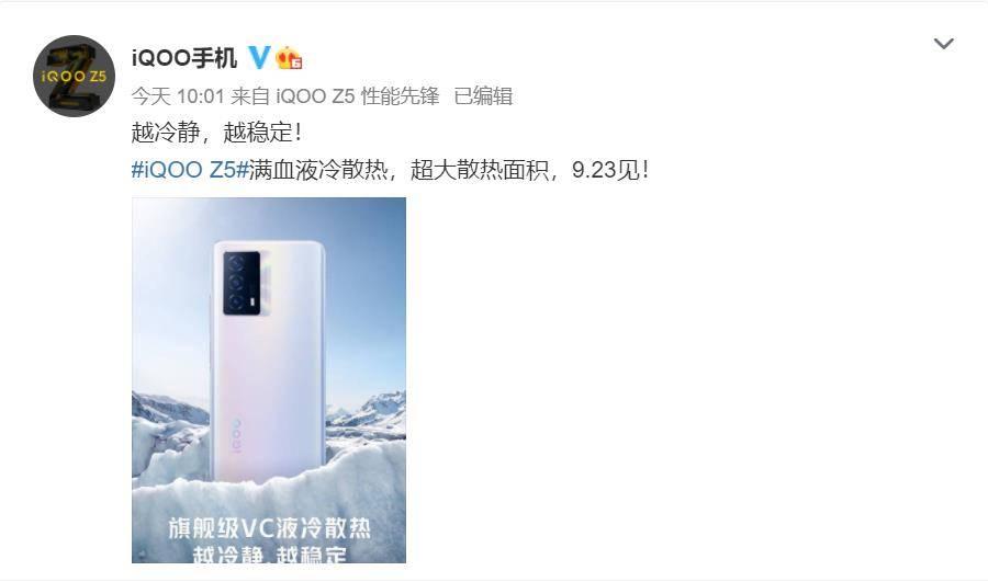 配备旗舰级VC液冷散热 官宣iQOO Z5中档性能铁三角+6400万主摄