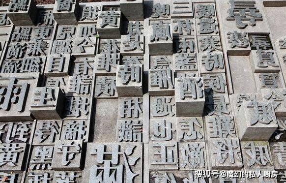 李国钦用钨矿致富,他是钨字发明人吗,一千年前这个字就出现了