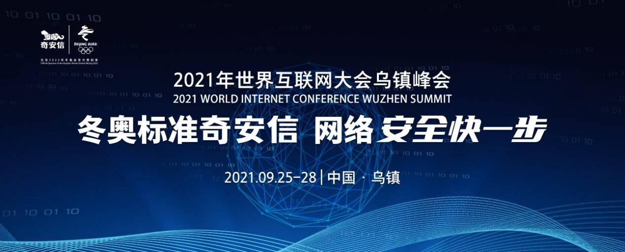 再赴乌镇之约 奇安信携冬奥网络安全运行指挥系统亮相世界互联网大会
