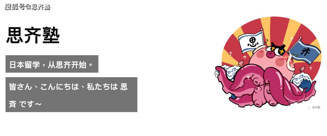 思齐塾 带你了解日本理工科-私立院校の综合排名