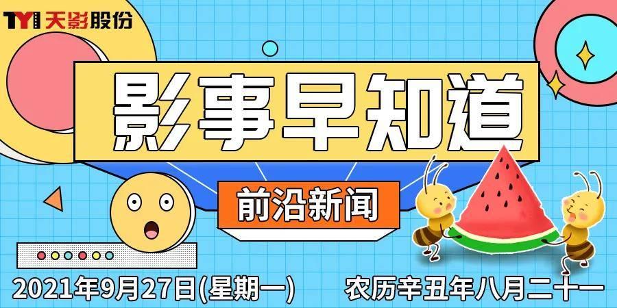 《长津湖》预售突破6000万元《喜羊羊与灰太狼》定档2022春节档