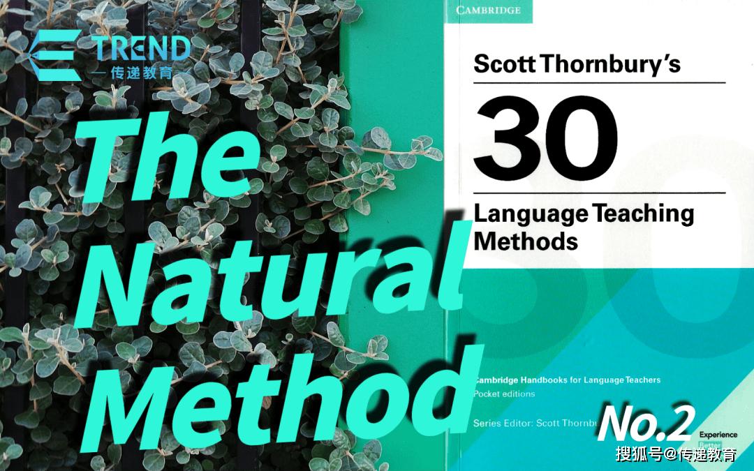 """上百年的教学法仍然有效,""""自然法""""适用现代英语课堂哪个环节?"""