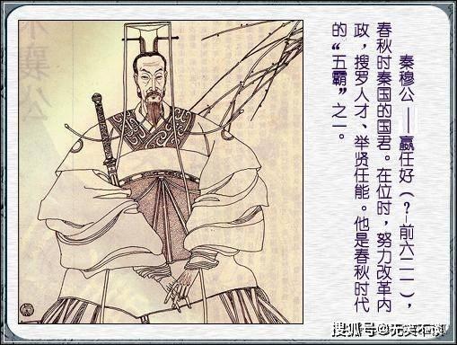 东成西就:秦穆公时代秦国战略重心的东西之争