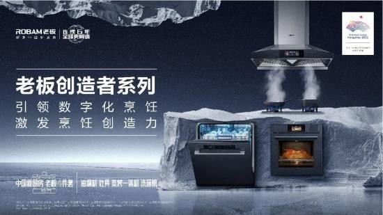 """老板电器打造全新""""数字化烹饪生态平台"""",创造中国新厨房"""