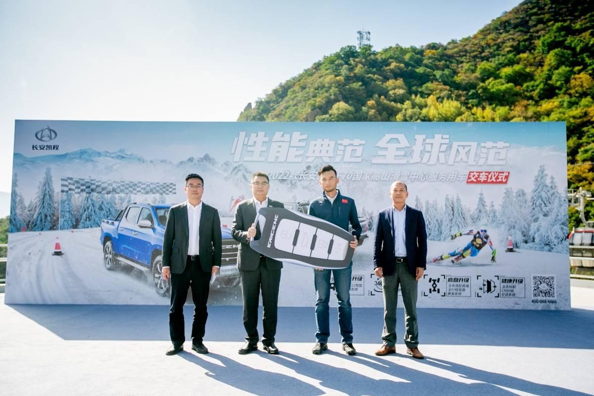 2022款长安凯程F70成功交付国家高山滑雪中心