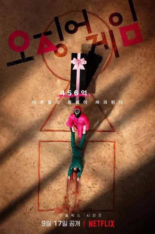 图片[1]-456人活1人,韩国人彻底杀疯了-妖次元