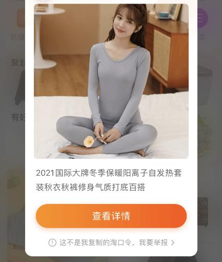 苹果iPhone手机无法打开淘宝领优惠券的淘口令怎么办?_成功