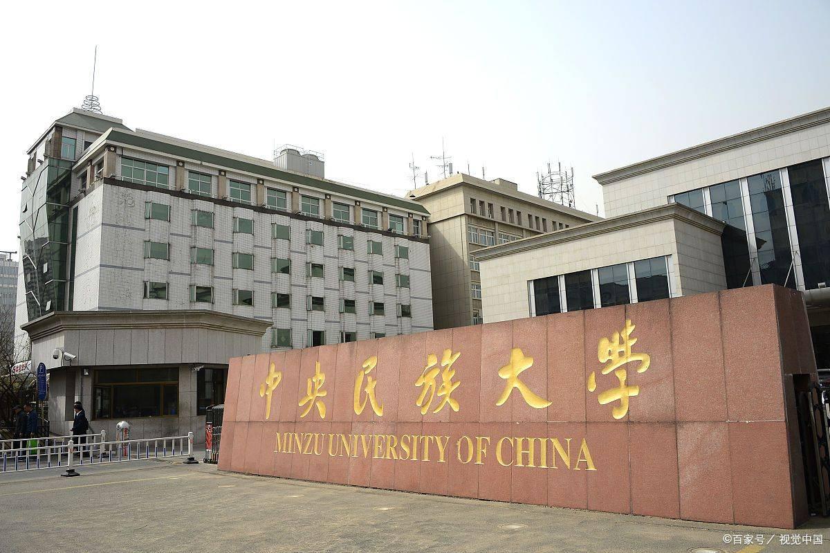 中央民族大学前景好吗?上中央民族大学的好处有哪些?