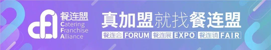 第十一届CFA上海国际餐饮加盟展2022.3.8-10火热招商中_中国饭店协会