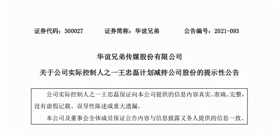 恒宏首页王忠磊再减持华谊兄弟股份偿还股票质押 华谊已连亏3年(图2)