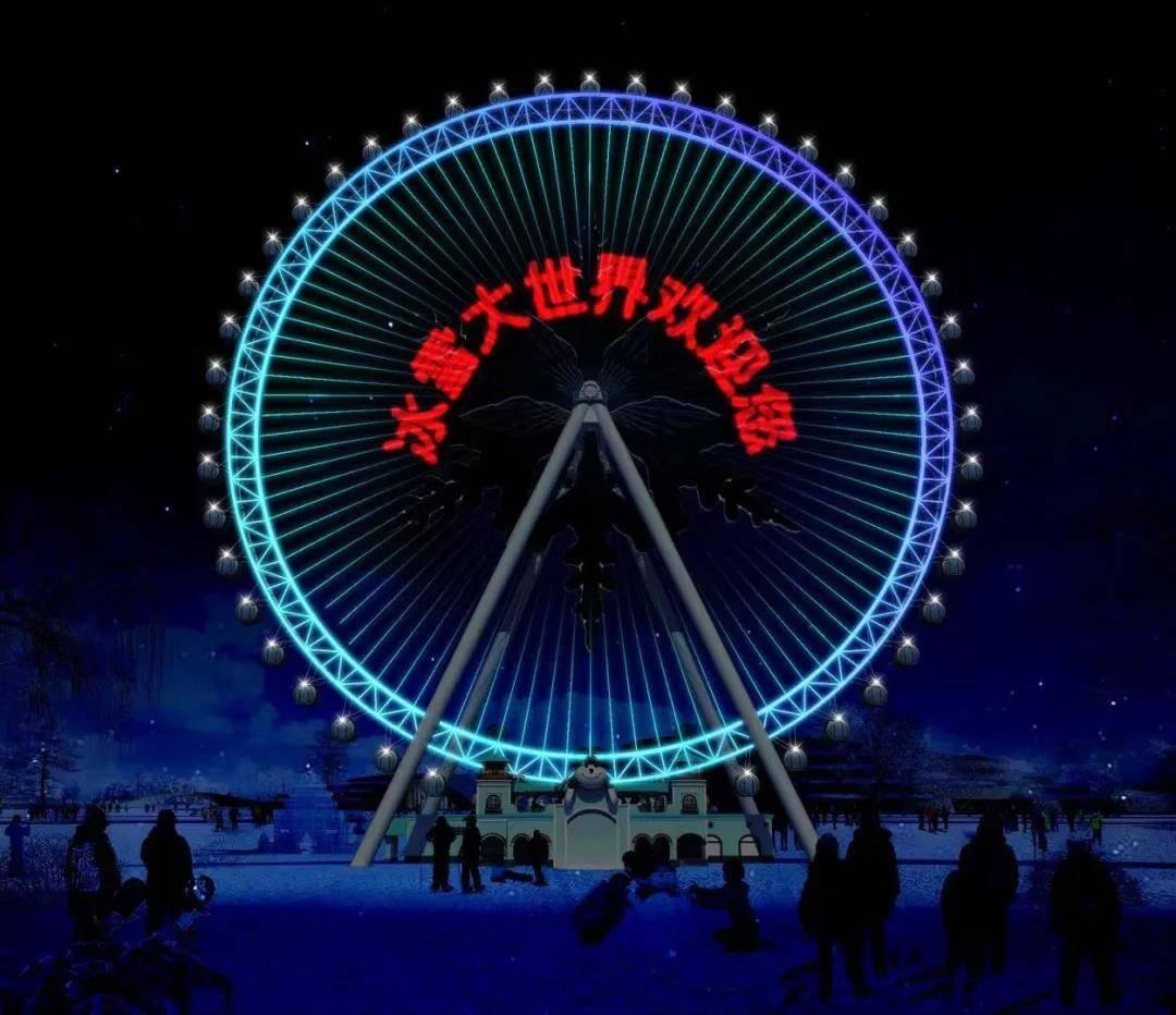 超酷炫!哈尔滨冰雪大世界120米高雪花摩天轮完美合圆