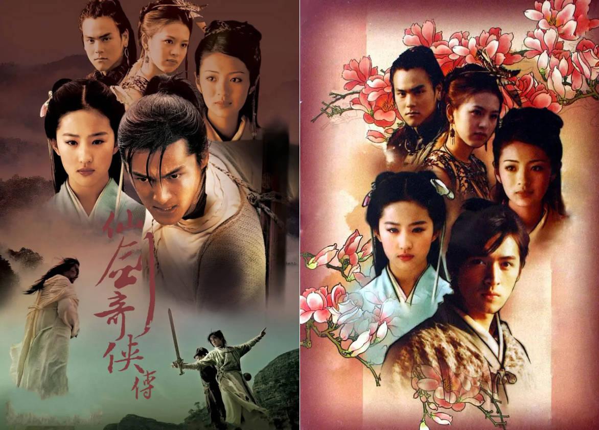 《仙剑6》电视剧备案,计划2022年拍摄,主演阵容成迷