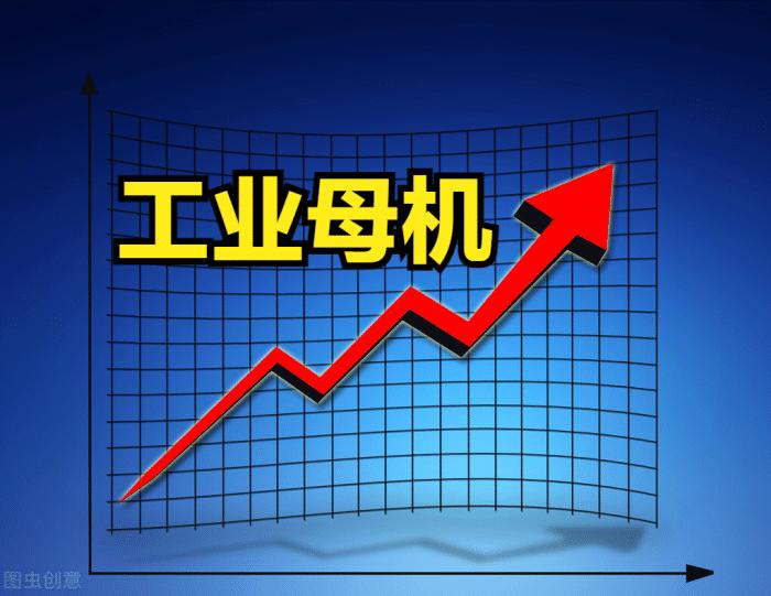 """中国股市:A股7大未来有望翻十倍的""""工业母机""""龙头股(附名单)!"""