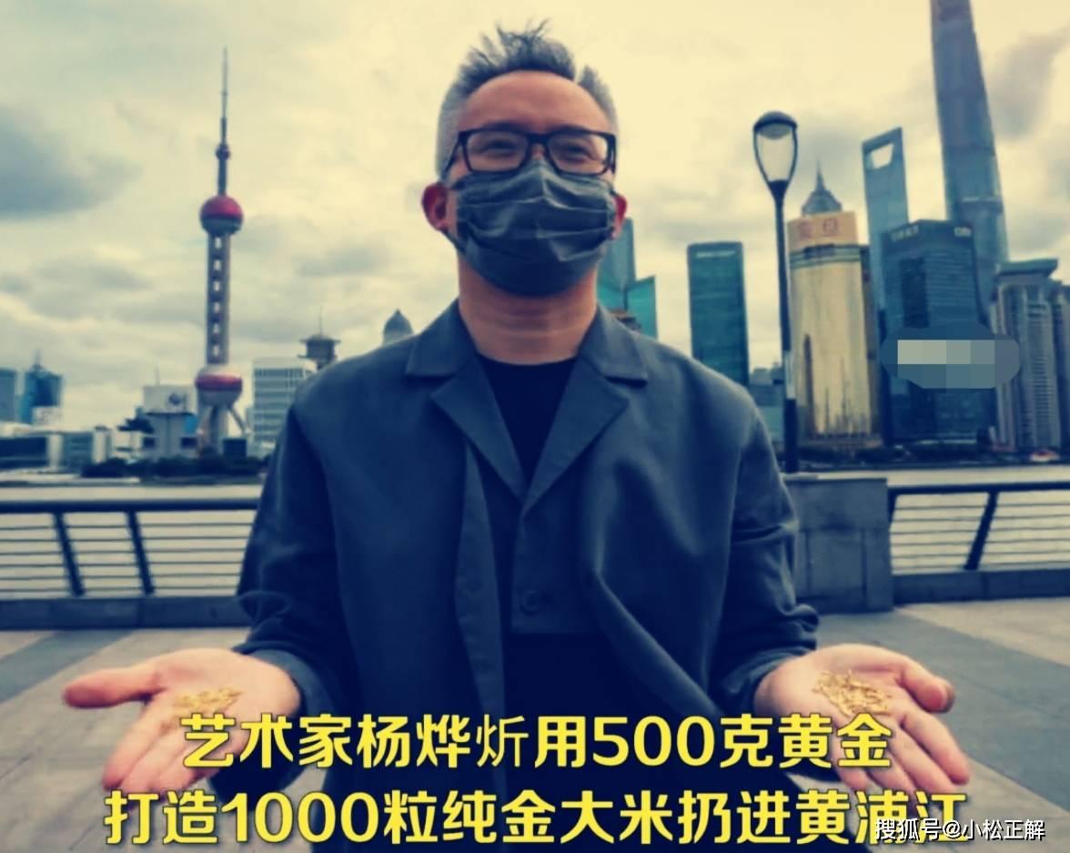 上海:艺术家用一斤黄金打造1000粒大米,扔进黄浦江讽刺浪费粮食?