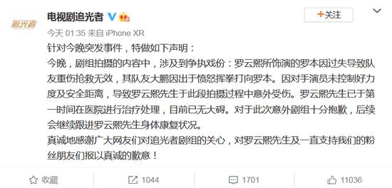 罗云熙拍戏受伤后报平安称已无大碍 戏中对手纪焕博