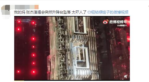 张杰演唱会现场升降台出问题,整个人直接摔倒,手部受伤不停流血图片