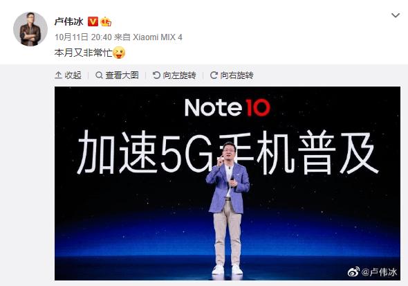 红米Note11定档10月26日,这4大亮点被曝光,卢伟冰:用起来很爽