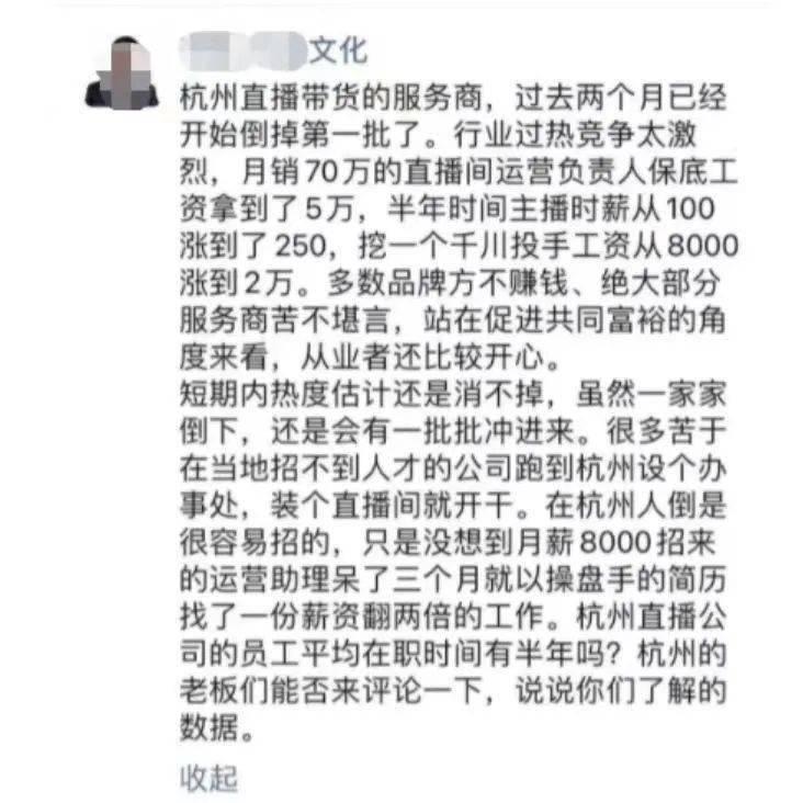 """杭州电商直播九亏一赚,3.4万新入局者如何躲过""""大逃杀""""?"""