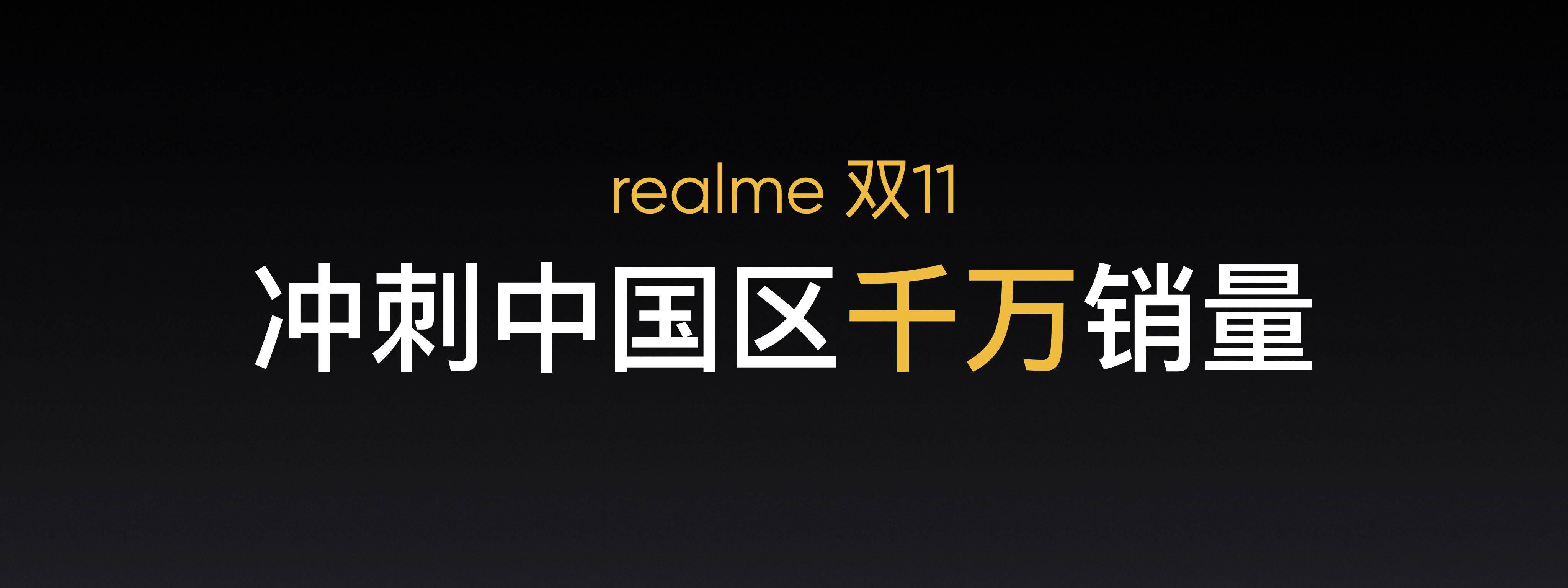 realme发布真我GTNeo2T等三款新品,打响双11第一枪zbt