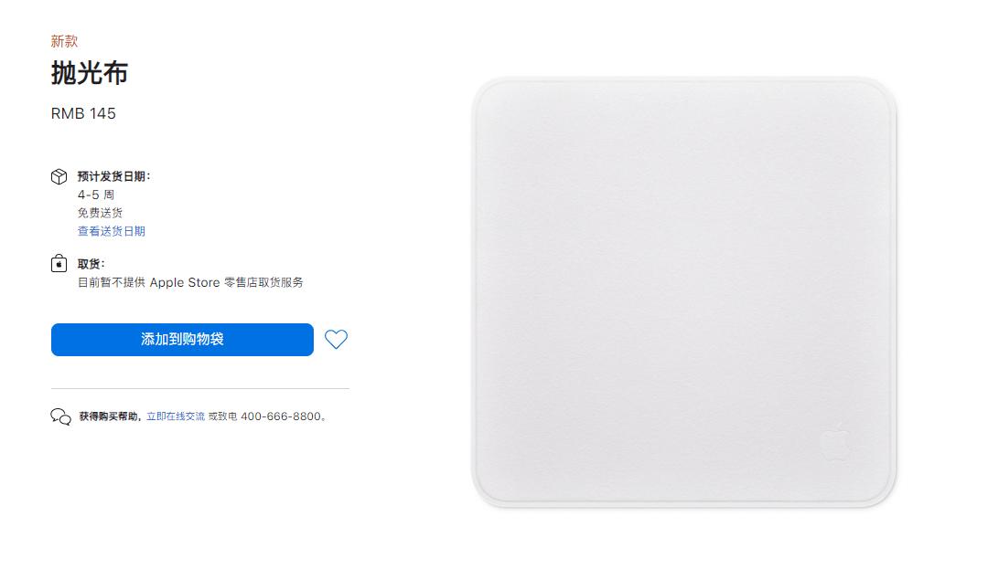 苹果擦屏布卖145元上热搜 可能是史上利润率最高单品_Pro