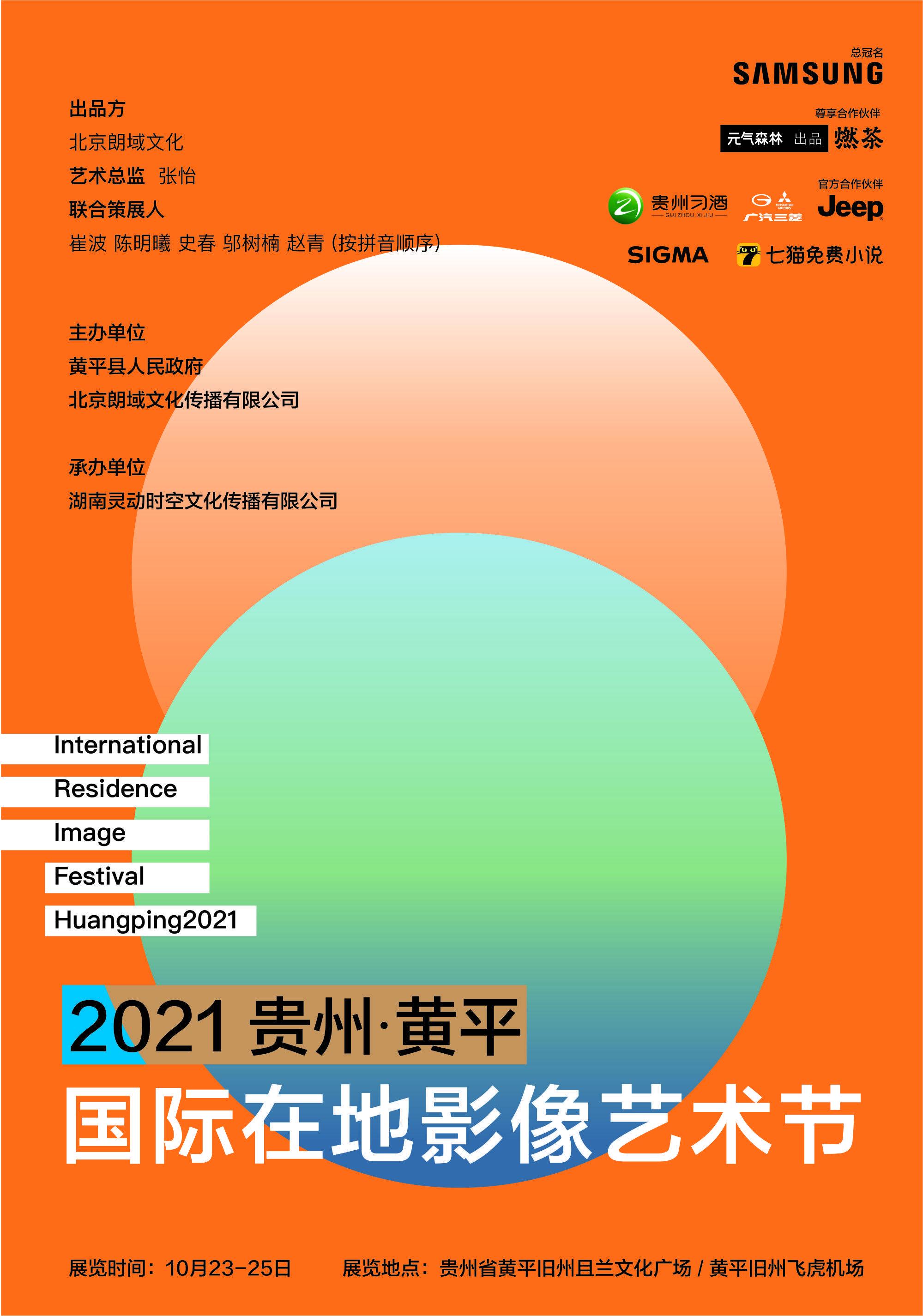 展讯10余所高校齐聚黄平 展现中国影像文化的
