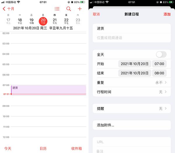 iphone手机怎么在日历中记录事件