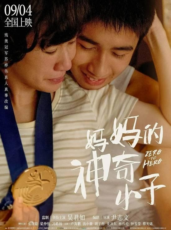 《妈妈的神奇小子》代表中国香港竞逐奥斯卡