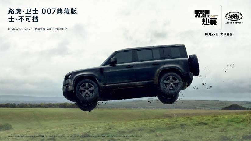 《007:无暇赴死》全面登陆中国院线 路虎·卫士007典藏版正式上市