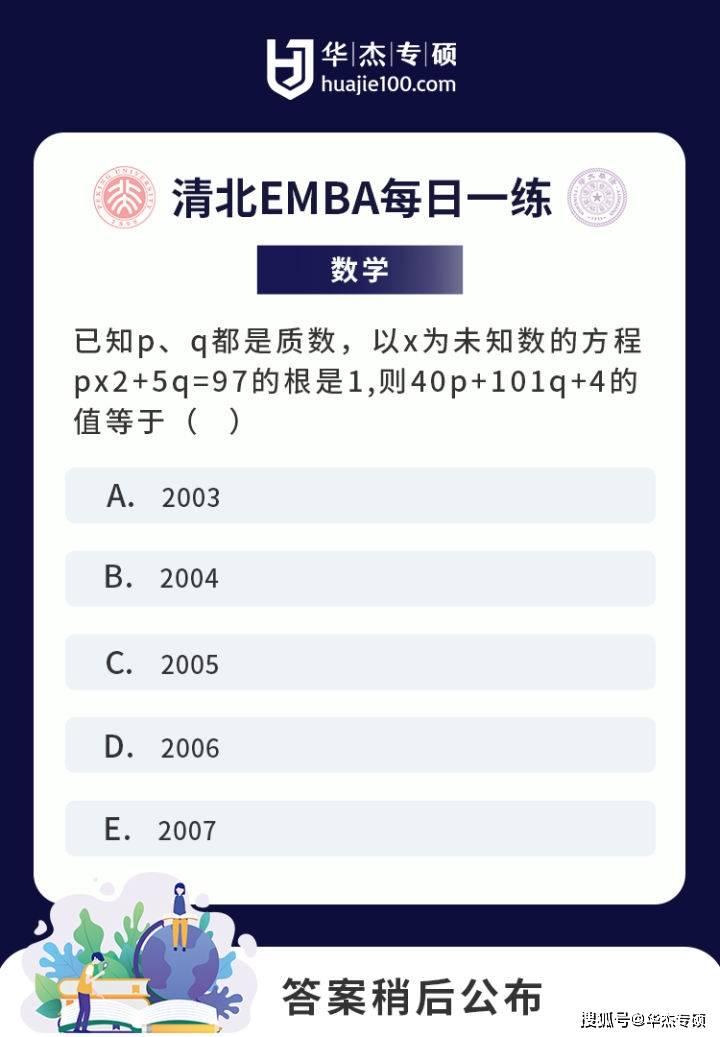 考研英语数学逻辑案例︱清华、北大EMBA真题每日一练(10.22)