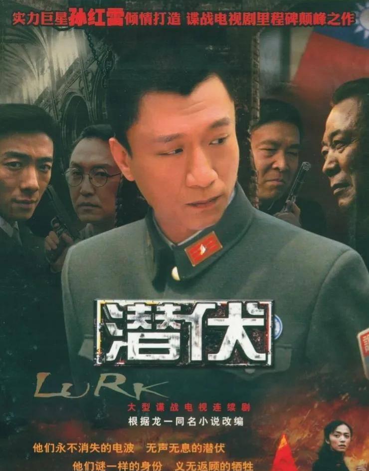 12年后,《潜伏》作者王者归来,张鲁一《前行者》能否再创神话?