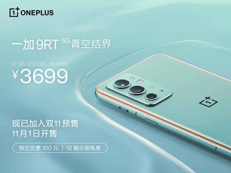 一加9RT 青空结界配色开启预售,定价3699元