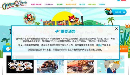 内地游客不来了!香港海洋公园命运悬空