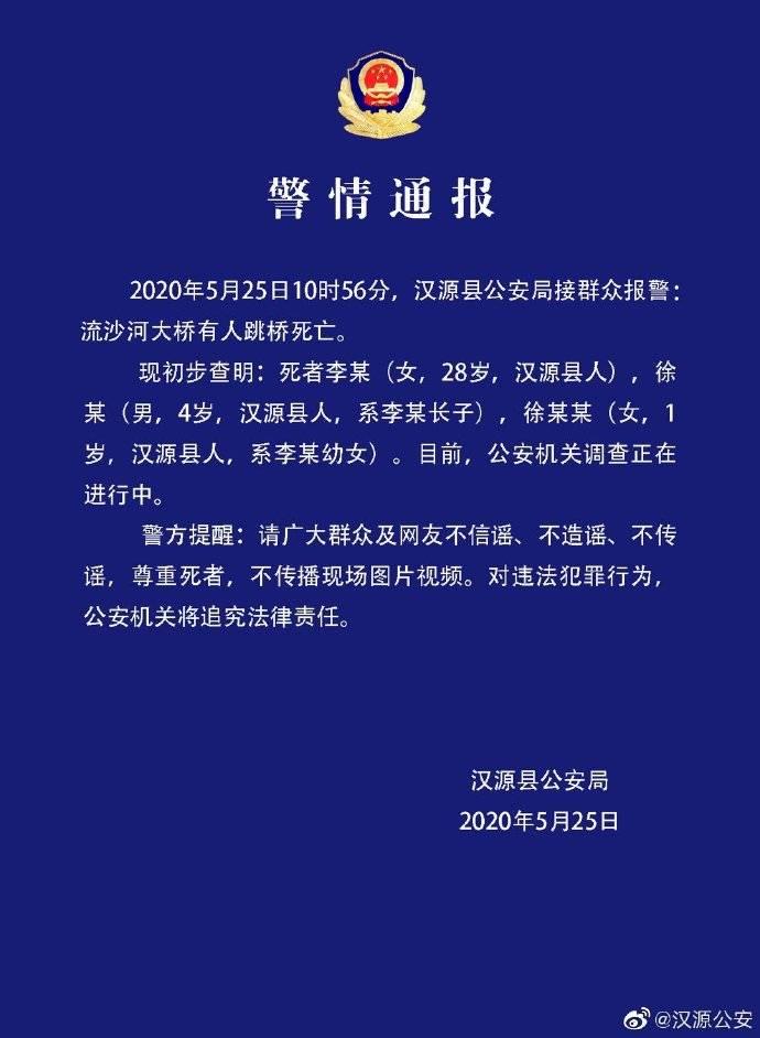 四川汉源母子三人跳桥 警方:均身亡,男童4岁女童1岁