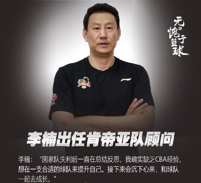 前男篮主帅二次创业,李楠终发声:世界杯后反思自己,缺乏cba经验