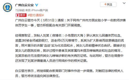"""广州警方通报""""教师体罚儿童致吐血"""":家长承认撒谎 """"血迹""""实为化妆品和水"""