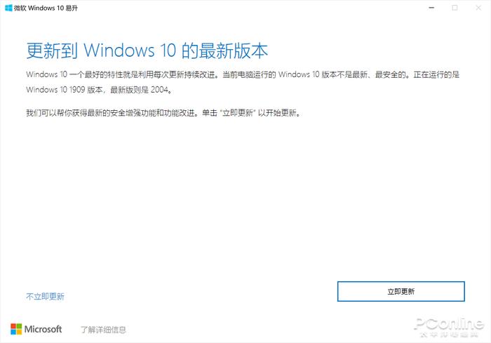 教你从微软官网下载新版Win10原版镜像的照片 - 3