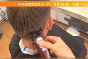 高手剪男發就是不一樣,看著很舒服,收費300值不值