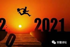 安徽詩協第59期主題筆會:回首2020