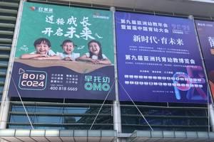 第九屆亞洲幼教年會在蘇州舉行,數字化和資訊化成為年會新亮點