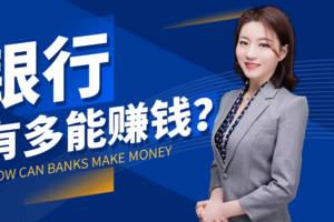 葉葉財經:聽說銀行很能賺錢!它們賺錢的祕密是什麼呢?