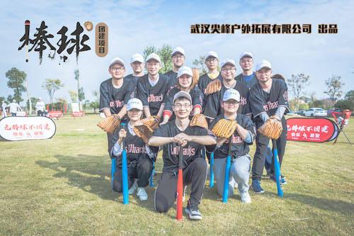 棒球团建,年轻企业最爱的很多项目