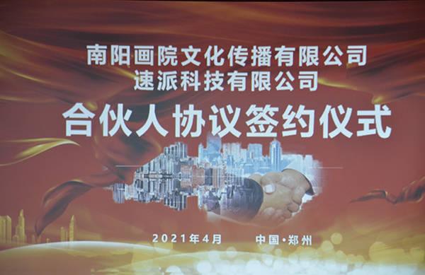 南阳画院文化传播有限公司和速派科技战略合伙人签约仪式在郑州举行
