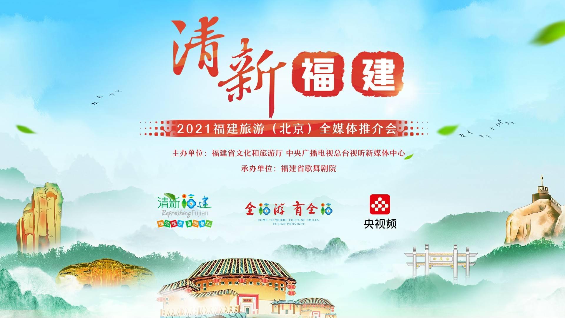 2021福建旅游(北京)全媒体推介会多维度呈现文旅品牌特色