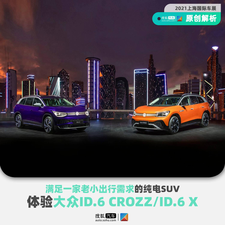 2021上海车展解析 | 满足一家老小出行需求 体验大众ID.6 CROZZ/ID.6 X_系列