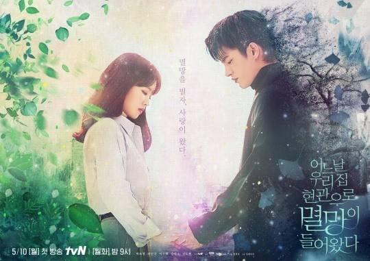 tvN电视台新剧《某天,灭亡从我家玄关进来了》最新海报曝光